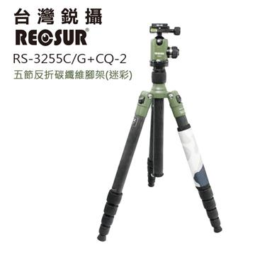 RECSUR 銳攝 台腳5號 五節反折碳纖維腳架