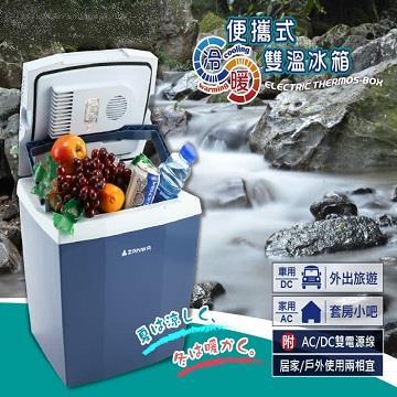 ZANWA晶華 便攜式冷暖雙溫冰箱