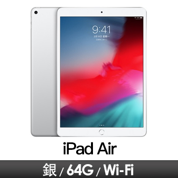 Apple iPad Air 10.5吋 Wi-Fi/64GB/銀 MUUK2TA/A