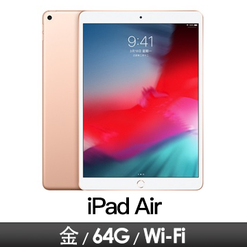 iPad Air 10.5吋 Wi-Fi 64GB 金