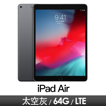 蘋果Apple iPad Air 10.5吋 Wi-Fi+LTE 64GB 太空灰