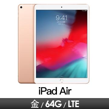 """iPad Air 10.5"""" Wi-Fi+LTE 64GB 金 MV0F2TA/A"""
