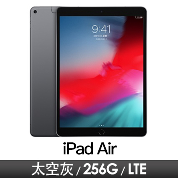 iPad Air 10.5吋 Wi-Fi+LTE 256GB 太空灰