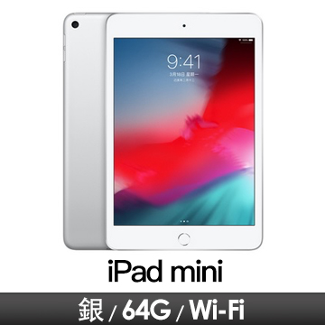 iPad mini 5th Wi-Fi 64GB 銀