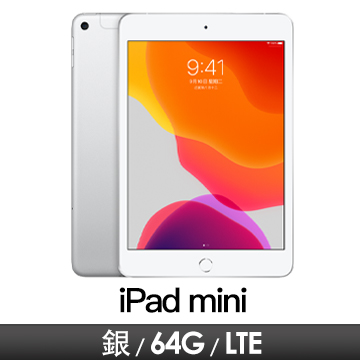 iPad mini 5th Wi-Fi+LTE 64GB 銀