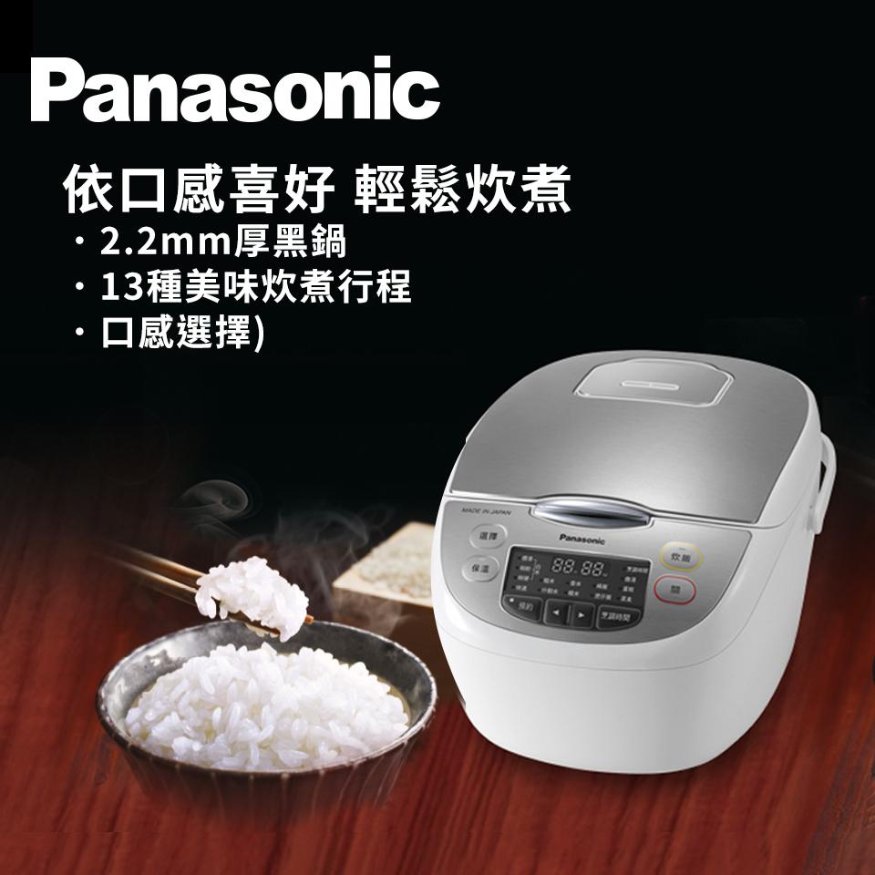 Panasonic 10人份日本製微電腦電子鍋