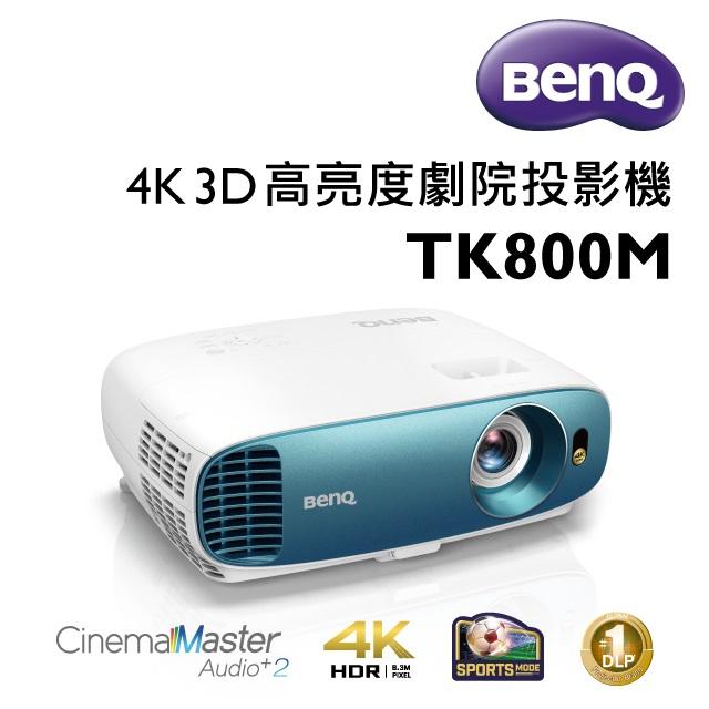 BenQ 4K HDR高亮三坪投影機