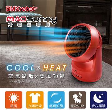 BMXrobot MAO Sunny 冷暖智慧控溫循環扇