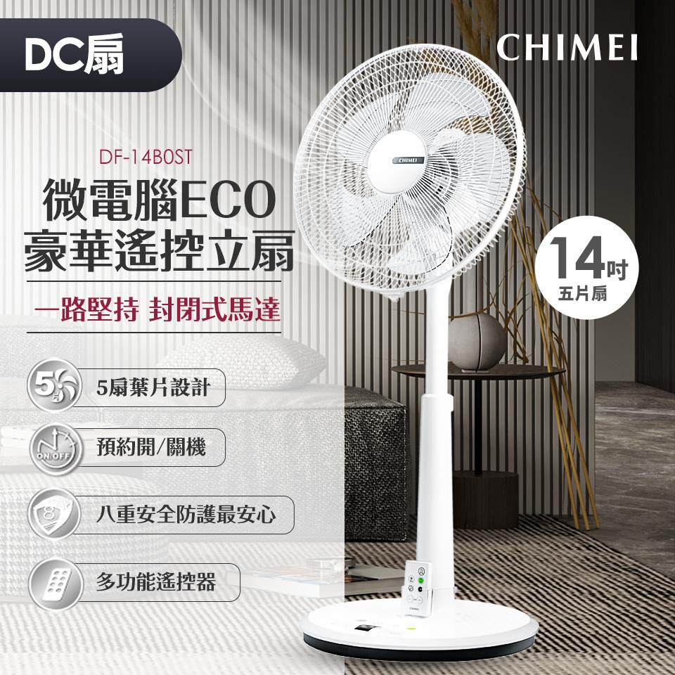 CHIMEI 14吋DC直流微電腦ECO立扇風扇