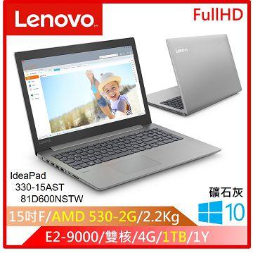 【福利品】LENOVO IP330 15.6吋筆電(E2-9000/RADEON530/4G/1TB)