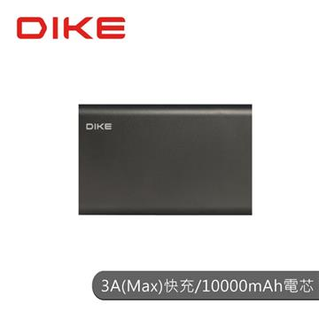 DIKE 10000mAh Type-C雙向行動電源-鍛鑄灰