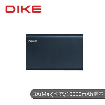 DIKE 10000mAh Type-C雙向行動電源-尊爵藍