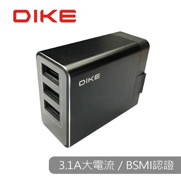 DIKE 三孔3.1A 摺疊USB旅充-黑