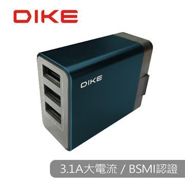 DIKE 三孔3.1A 摺疊USB旅充-藍