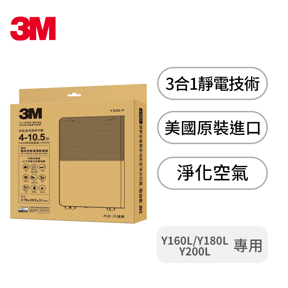 3M 雙效空氣清淨除濕機專用濾網 Y200-F