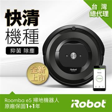 iRobot Roomba E5 吸塵機器人
