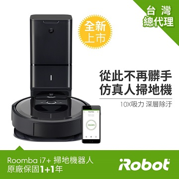 iRobot Roomba i7 超值限量組(內送自動吸塵充電座)