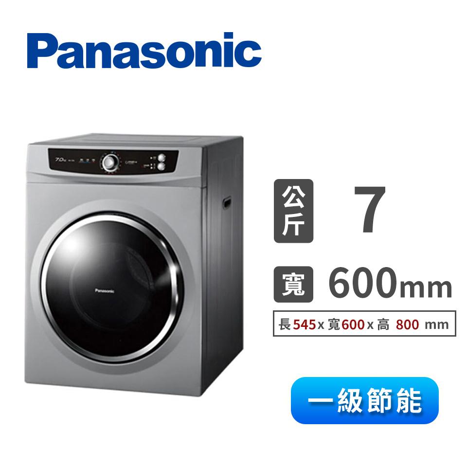 Panasonic 7公斤乾衣機