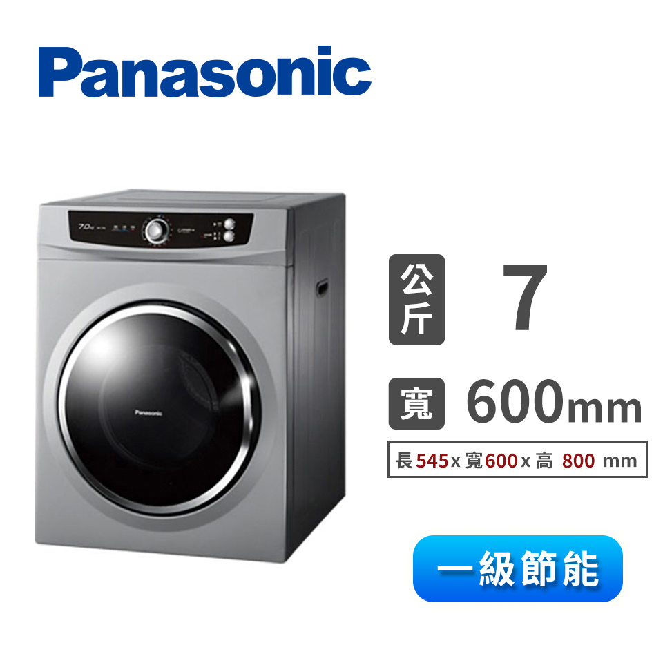 Panasonic 7公斤乾衣機 NH-70G-L