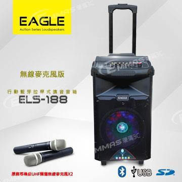 EAGLE 行動藍芽拉桿式擴音音箱-無線MIC ELS-188無線麥克風版