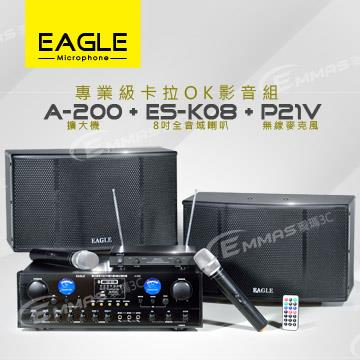 EAGLE 卡拉OK影音組 A-200+ES-K08+P21V