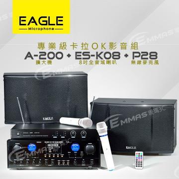 EAGLE 卡拉OK影音組 A-200+ES-K08+P28