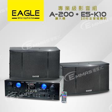 EAGLE 專業級影音組