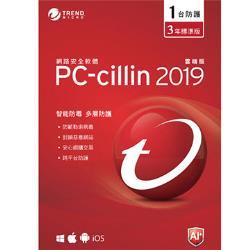 贈品-PC-cillin 2019三年一機 防毒標準版