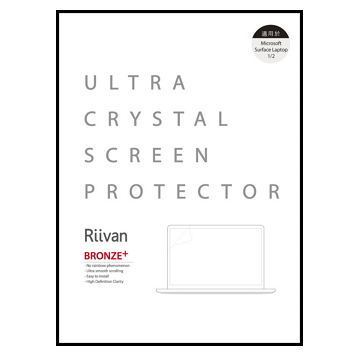 Riivan Surface Laptop 1/2亮面保護貼(銅)
