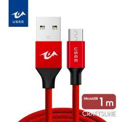 USEE MicroUSB 2A 強韌布紋充電線1M-紅