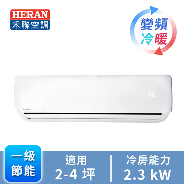 HERAN R410A 1對1變頻冷暖空調HI-G23H