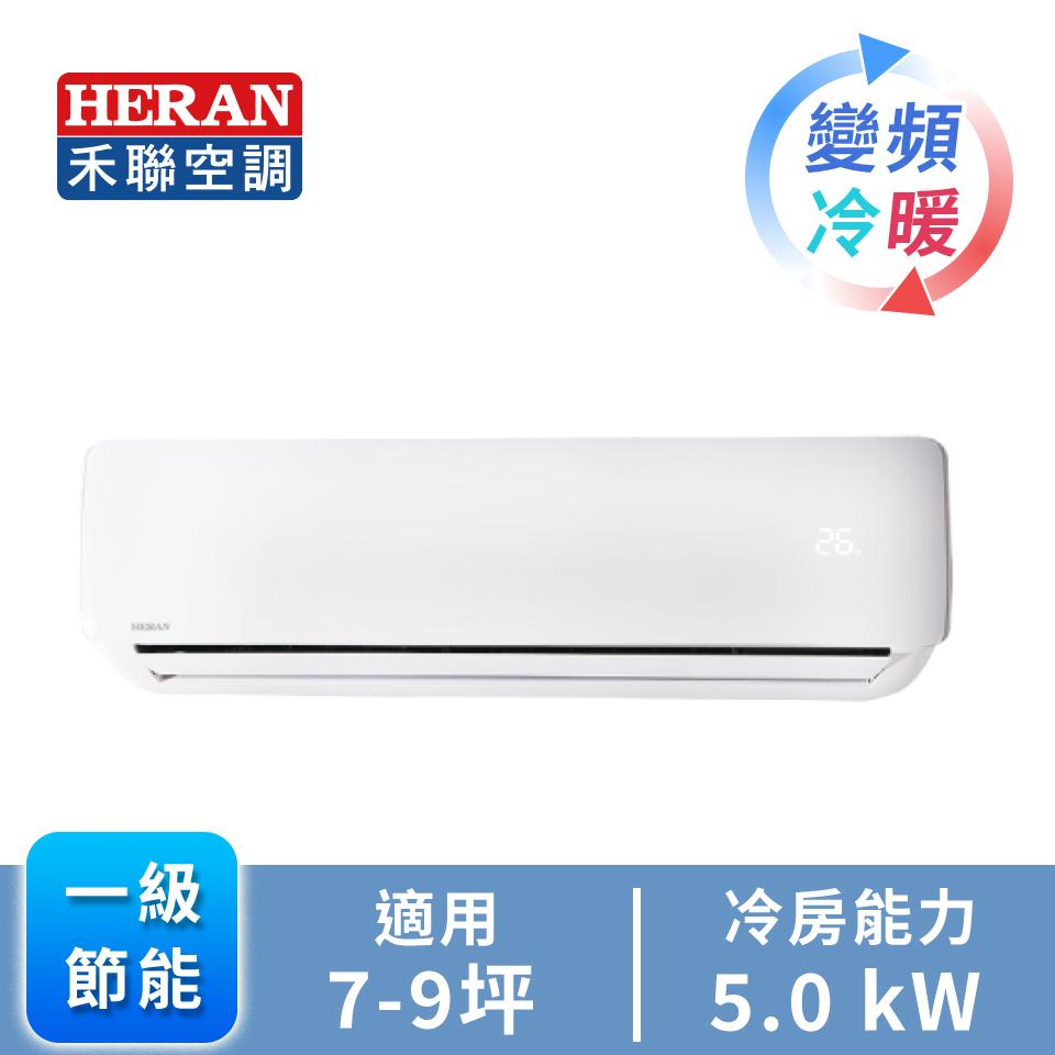 HERAN R410A 1對1變頻冷暖空調HI-G50H HO-G50H