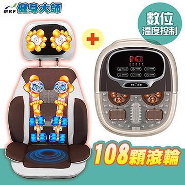【健身大師】108顆滾輪按摩椅電動泡腳機組 6638+6809