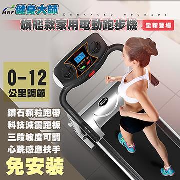 【健身大師】S曲線體態調整電動跑步機 183B