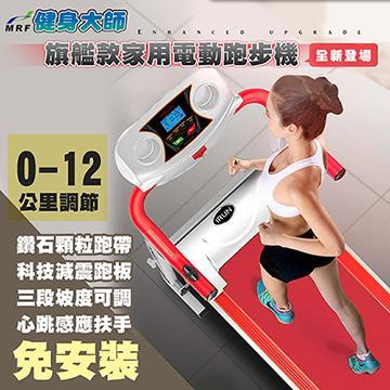 【健身大師】雕塑者科技減震電動跑步機