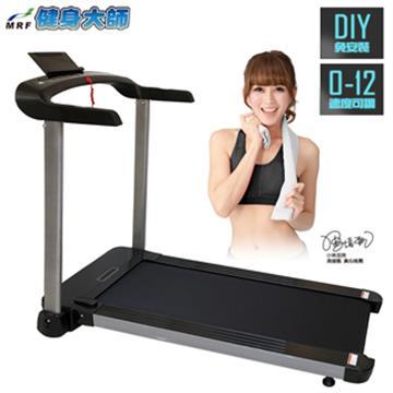 【健身大師】毀滅者運動健身跑機