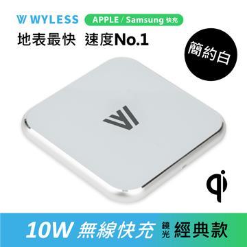 Wyless qi 10W 鏡光無線快充充電板-白