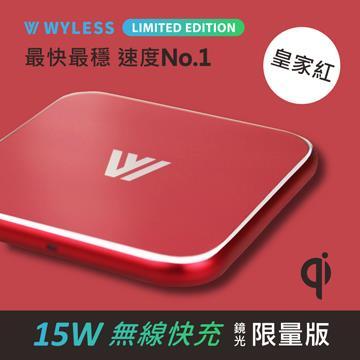 Wyless qi 15W 鏡光無線快充充電板二代-紅
