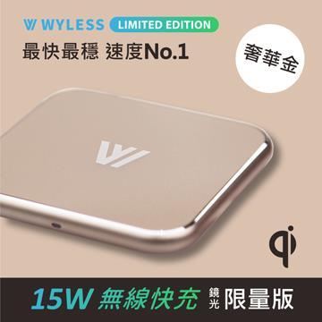 Wyless qi 15W 鏡光無線快充充電板二代-金