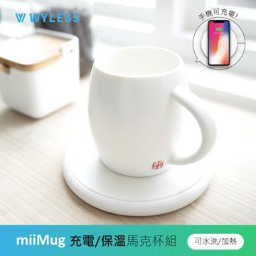 Wyless 10W miiMug 無線充電恆溫馬克杯組