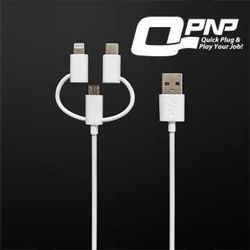 QPNP Apple MFI三合一充電傳輸線1M-白