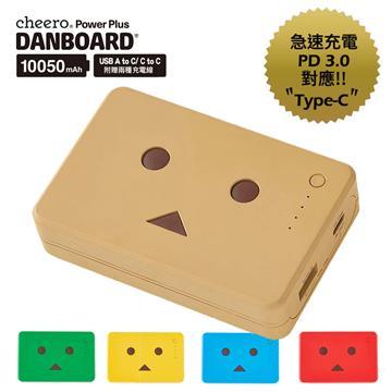cheero阿愣10050mAh PD 快充行動電源-原色