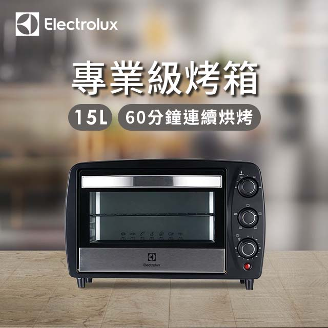 伊萊克斯15L專業級烤箱
