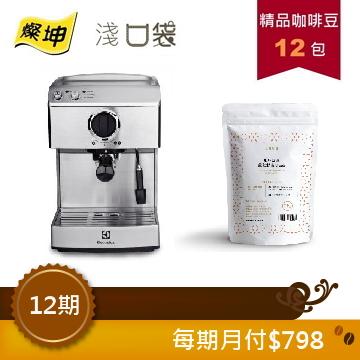 淺口袋方案-金鑛精品咖啡豆12包+伊萊克斯義式咖啡機超值精選組