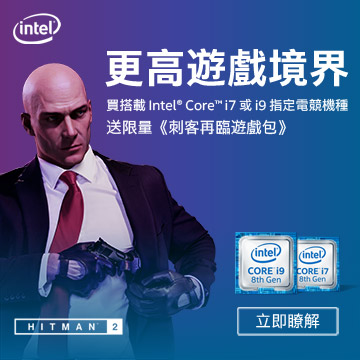 贈品-Intel刺客再臨遊戲包 (將於收到主商品且待猶豫期過後約1-3工作天寄送)
