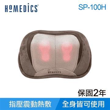 (拆封品)美國 HOMEDICS 3D指壓按摩枕