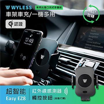 Wyless qi 10W 紅外線感應車用無線充電支架