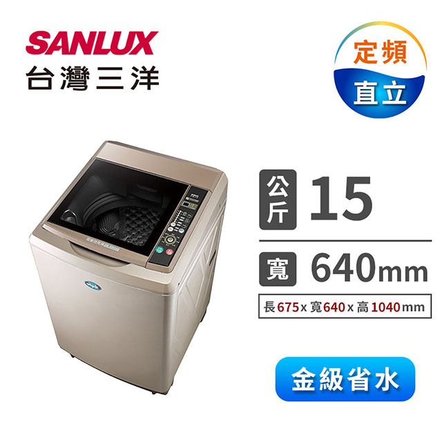 台灣三洋 15公斤超音波洗衣機