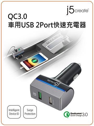 j5create QC3.0車用2孔USB快速充電器