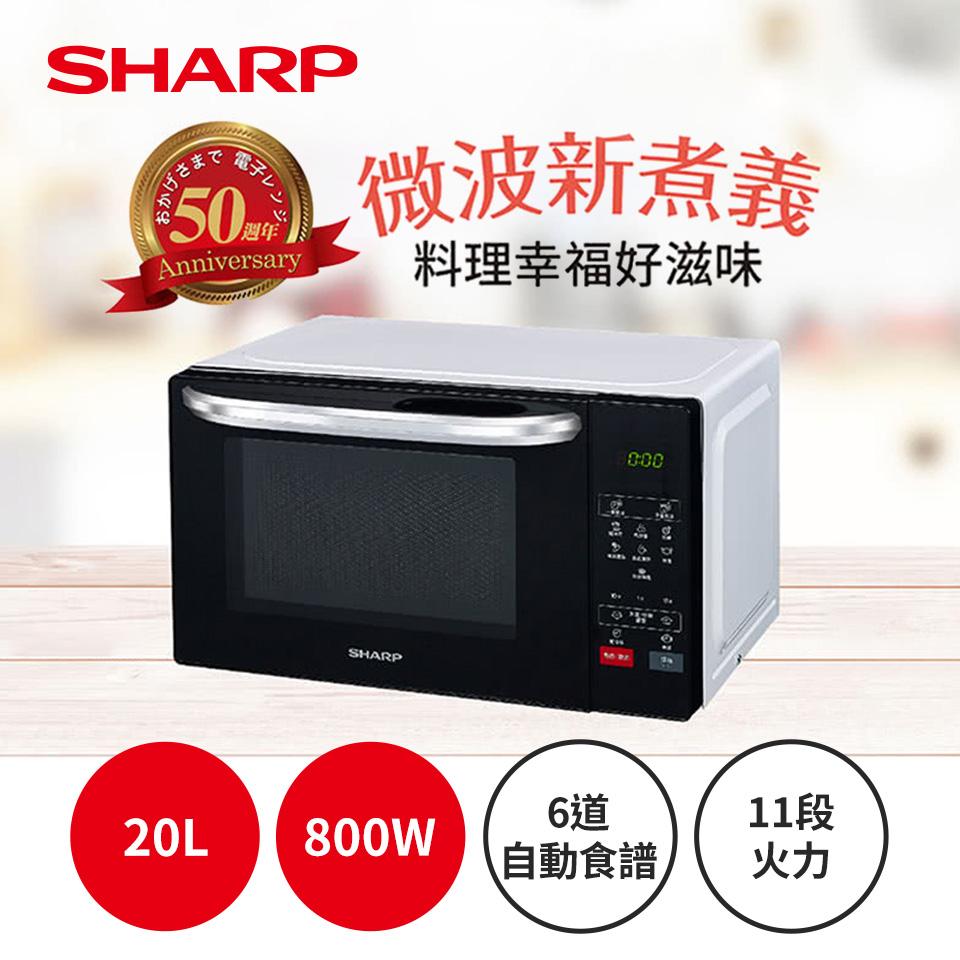 SHARP 20L微電腦微波爐 R-T20KS(W)